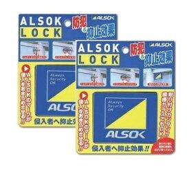 窓用 防犯 補助錠 ALSOK純正品 アルソックロック【防犯 窓ロック】【窓開け防止】2個セット《追跡可能メール便》