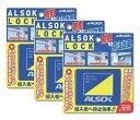 窓用 防犯 補助錠 ALSOK純正品 アルソックロック 3個セット【防犯 窓ロック】【窓開け防止】《追跡可能メール便》