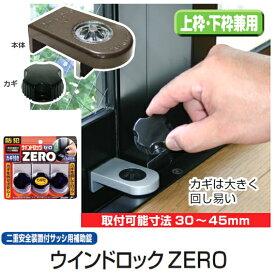 ノムラテック【3個セット ウィンドウロックZERO】N1150-N1151窓用補助錠