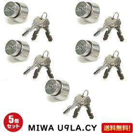 5個セット U9 LA.CY MIWA 鍵 U9 シリンダー 交換用シリンダー LA 鍵 シリンダー 交換 MCY-109 MIWA miwa MIWA-LAタイプ 交換シリンダー シリンダー錠 シリンダー 美和ロック 取替え 送料無料