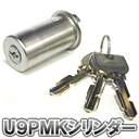 【平日13時までのご注文は即日出荷】【MIWA(美和)-PMKタイプ交換シリンダー】U9-PMK.CY MCY-102 U9シリンダー シリ…