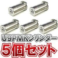 [防犯錠]U9シリンダー【U9シリンダーMIWA-PMKタイプ交換シリンダー】『お得な5個〜セット』