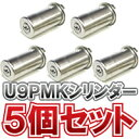 【平日13時までのご注文は即日出荷】【MIWA-PMKタイプ交換U9シリンダー】シリンダー シリンダー錠 miwa 美和ロック 取…