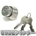 U9シリンダー【MIWA(美和)-BH LD(DZ)タイプ交換シリンダー】シルバー色