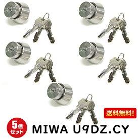 5個セット U9-DZ.CY MIWA 鍵 シリンダー 交換用シリンダー MIWA-DZ(BH)タイプ交換U9シリンダー シリンダー錠 miwa シリンダー u9 鍵 シリンダー 交換 取替え 美和ロック シルバー色 送料無料