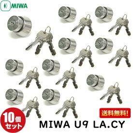 10個セット U9 LA.CY MIWA 鍵 U9 シリンダー 交換用シリンダー LA 鍵 シリンダー 交換 10個セット U9-LA.CY U9LAシリンダー miwa MIWA-LAタイプ 交換シリンダー シリンダー 美和ロック 取替え シルバー色