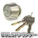 U9シリンダー【MIWA-SWLSP(TE22)タイプ交換シリンダー】シルバー色