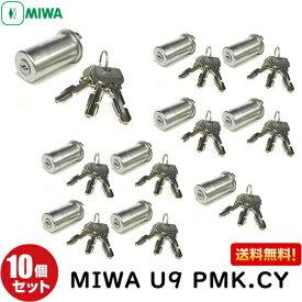 10個セット U9 PMK.CY MIWA 鍵 シリンダー 交換用シリンダー U9-PMK.CY U9PMKシリンダー MIWA-PMKタイプ 交換シリンダー 鍵 シリンダー 交換送料無料