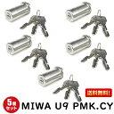 5個セット U9 PMK.CY MIWA 鍵 U9 シリンダー 交換用シリンダー MIWA-PMKタイプ交換U9シリンダー miwa シリンダー u9 …