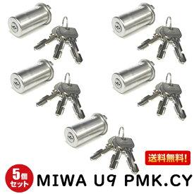 5個セット U9 PMK.CY MIWA 鍵 U9 シリンダー 交換用シリンダー MIWA-PMKタイプ交換U9シリンダー miwa シリンダー u9 シリンダー錠 美和ロック 取替え MIWA 送料無料