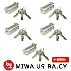 5個セット U9 RA.CY MIWA 鍵 U9 シリンダー 交換用シリンダー MIWA U9-RA.CY MIWA-RAタイプ交換U9シリンダー シリンダー錠 取替え 美和ロック miwa シリンダー u9 鍵 シリンダー 交換送料無料