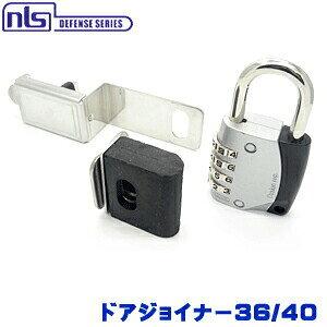 ドアジョイナー 36/40+ABUS 南京錠 補助錠 玄関 賃貸 ドア 鍵 ロック