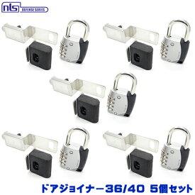 5個セット ドアジョイナー 36及び40+ABUS 南京錠補助錠 玄関 賃貸 ドア 鍵 ロック