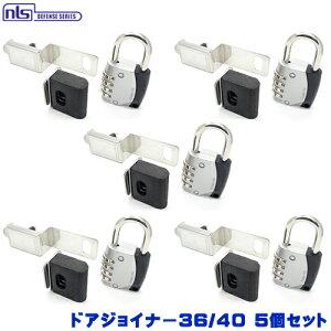 ドアジョイナー 5個セット 36及び40+ABUS 南京錠補助錠 玄関 賃貸 ドア 鍵 ロック