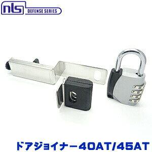 ドアジョイナー 40/45AT+ABUS 南京錠 補助錠 玄関 賃貸 ドア 鍵 ロック エアタイト付扉用