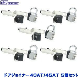 ドアジョイナー 5個セット 40/45AT+ABUS 南京錠補助錠 玄関 賃貸 ドア 鍵 ロック エアタイト付扉用