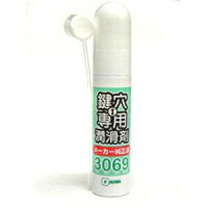 MIWA 鍵穴の潤滑スプレー 12ml 3069-12メーカー純正品