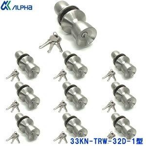 10個セット ALPHA 33KN-TRW-32D-1型 ドアノブ 鍵付き 鍵 ノブ 鍵 シリンダー 交換 ALPHA(アルファ)交換玉座 キー3本付 33KN-TRW-32D-1