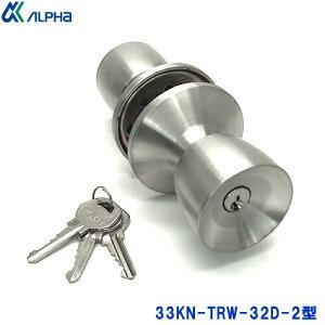 ALPHA 33KN-TRW-32D-2型(MIWA HMタイプ) ドアノブ 鍵付き 鍵 ノブ 鍵 交換 ALPHA(アルファ)交換玉座 キー3本付 33KN-TRW-32D-2