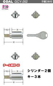 GOAL 鍵 シリンダー 交換 防犯錠V18 シリンダー GCY262 GOAL-V-PXタイプ 交換シリンダー 2個同一 シリンダー、キー3本付 V-PX16.5-GCY262