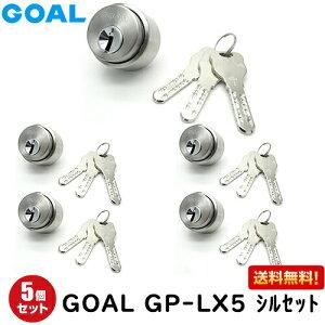 5個セット GP-LX5 シルセット GOAL 鍵 シリンダー 交換 ゴール GOAL-LXタイプ 交換シリンダー GPシリンダー GOAL GP-LX5 11 シルセット DT29〜43 取替え シルバー色 キー3本付