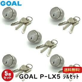 5個セット P-LX 5シルセット GCY53 GOAL 鍵 シリンダー 交換 LXタイプ交換6ピンシリンダー 5個セット 平日13時までのご注文は即日出荷 送料無料 5個セット