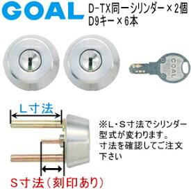 GOAL 鍵 シリンダー 交換 ゴール 2個同一D-TX各種寸法D9シリンダー シリンダー錠 キー6本付 シルバー色