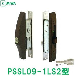 MIWA 鍵 シリンダー 交換用シリンダー 取替引戸錠 PSSL09-1LS2ディンプルPSキー5本付引き違い