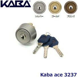 鍵 交換 【KABA ACE(カバエース)3237】MIWA-LAタイプ交換シリンダー シリンダー miwa シリンダー錠 鍵 交換