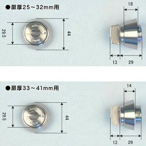 MIWA 鍵 シリンダー 交換用シリンダー MIWA-DZ(BH)用サムターン シルバー色