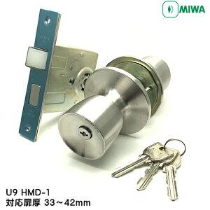 MIWA 鍵 ノブ ドアノブ 鍵付き U9-HMD-1 ケース・ノブセット シリンダー miwa 鍵 シリンダー 交換 取替え U9シリンダー MIWA-HMタイプ交換用ノブ・ケースセット バックセット BS51 BS64 BS76