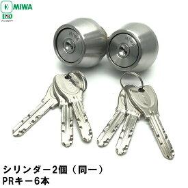 MIWA 鍵 シリンダー 交換用シリンダー PRシリンダー2個同一 MIWA-LSP(TE24)(TE22)タイプ 交換シリンダー シルバー色 鍵 シリンダー 交換TE22 2個同一及びTE24 2個同一のどちらかお選びください