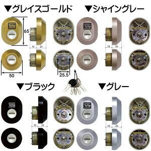 TOSTEM(トステム)タイプ 交換シリンダー MIWA DNシリンダー シリンダー 取替え 鍵 シリンダー 交換 プレナスX用 LIXIL・トステム ドア錠セット(ユーシン Wシリンダー) 玄関ドア部品 Z-1A1-DCTC Z-1A2-