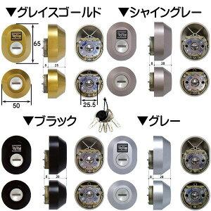 MIWA 鍵 シリンダー 交換用シリンダー DNシリンダー 鍵 シリンダー 交換 プレナスX用 TOSTEM(トステム)タイプ 交換シリンダー LIXIL・トステム ドア錠セット(MIWA DNシリンダー) 玄関ドア部品 Z-1A1