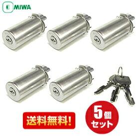 MIWA 鍵 U9 交換用シリンダー 5個セット MIWA U9-RA.CY MIWA-RAタイプ交換U9シリンダー シリンダー錠 取替え 美和ロック miwa シリンダー u9 鍵 交換送料無料