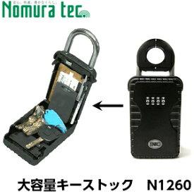 ノムラテック キーボックス キーストック N-1260暗証番号 ダイヤル keystock 防犯