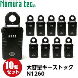 ノムラテック キーボックス キーストック N-1260 10個セットダイヤル 暗証番号 keystock 送料無料