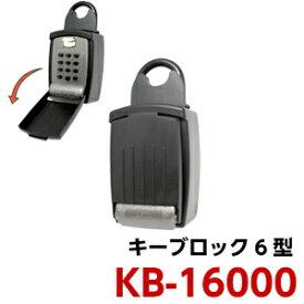 キーボックス キーブロック 6型 フック式 KB-16000 暗証番号 ダイヤル 朝日工業 KB-16000