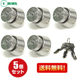 MIWA 鍵 交換用シリンダー U9 LA 鍵 交換 U9-LA.CY MCY-109 MIWA miwa MIWA-LAタイプ交換シリンダー シリンダー錠 シリンダー 美和ロック 取替え 5個セット 送料無料