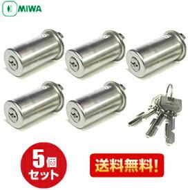 MIWA 鍵 U9 交換用シリンダー 5個セット MIWA-PMKタイプ交換U9シリンダー miwa シリンダー u9 シリンダー錠 美和ロック 取替え U9-PMK.CY MIWA 5個セット 送料無料