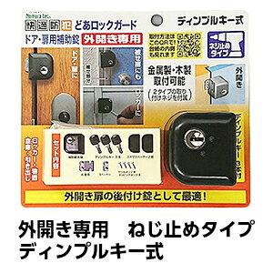 ノムラテック ドア用補助錠 ディンプルキータイプ N-1075 補助錠 玄関 賃貸外開き専用 ねじ止めタイプ どあロックガード
