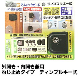 ノムラテック ドア用補助錠 ディンプルキータイプ N-1073 補助錠 玄関 賃貸 外開き・内開き兼用 ねじ止めタイプ どあロックガード