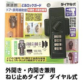 ノムラテックドア用補助錠 ダイヤルタイプ N-1072 補助錠 玄関 賃貸外開き・内開き兼用 ねじ止めタイプどあロックガード