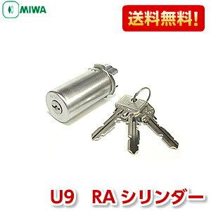 MIWA 鍵 U9 シリンダー 交換用シリンダー シリンダー錠 U9-RA.CYU9シリンダー シルバー色 美和ロック 取替え MIWA 美和-RAタイプ 交換シリンダー送料無料