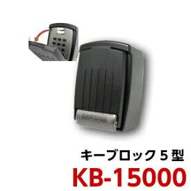 キーボックス 暗証番号 ダイヤル キーブロック5型 固定式 KB-15000 朝日工業 KB-15000