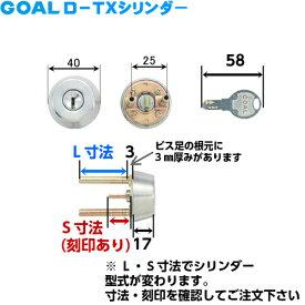 GOAL ゴール D-TX各種寸法 シリンダー1個・D9キー3本シリンダー錠 D9シリンダー シルバー色 鍵 シリンダー 交換D-TX28-25 D-TX31-30 D-TX34-30 D-TX34-33 D-TX37-34 D-TX40-37 D-TX43-42 D-TX46-37