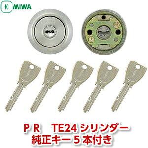 MIWA キー5本付 鍵 シリンダー 交換用シリンダー キー5本付きPRシリンダー MIWA-SWLSPタイプ(TE24)交換シリンダー シルバー色 PR TE24.CY対応扉厚28〜37mm