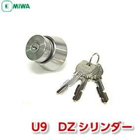 MIWA 鍵 交換用シリンダー U9 シリンダー錠 U9-DZ.CY U9シリンダー miwa シリンダー u9 MIWA-BH LD(DZ)タイプ交換シリンダー 美和ロック 取替え シルバー色