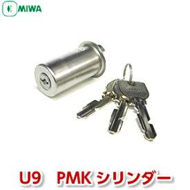 MIWA 鍵 U9 シリンダー 交換用シリンダー MIWA-PMKタイプ 交換シリンダー U9-PMK.CY MCY-102 U9シリンダー シリンダー錠 取替え 美和ロック