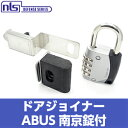 【ドアジョイナー36/40+ABUS南京錠】玄関 ドア 鍵 ロック